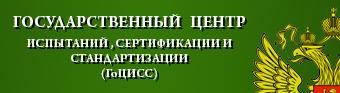 ГоЦИСС