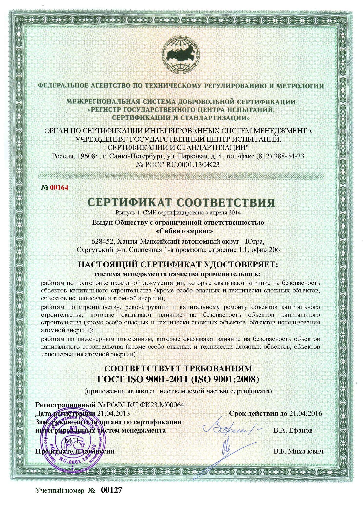 Сертификат гост исо 9001-2008 росс сертификация транспортных средств для изменения категории